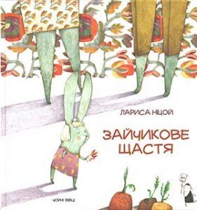 Larysa Nicoj. Zajchykove shchastya