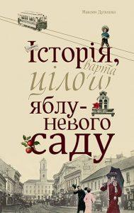 Dupeshko Maksym – Istoriya varta tsilogo yablunevogo sadu