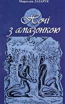 Мирослав Лазарук. Ночі з амазонкою